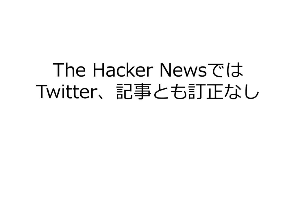 The Hacker Newsでは Twitter、記事とも訂正なし