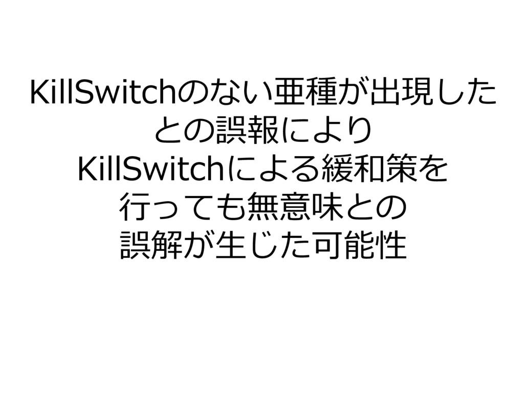 KillSwitchのない亜種が出現した との誤報により KillSwitchによる緩和策を ...
