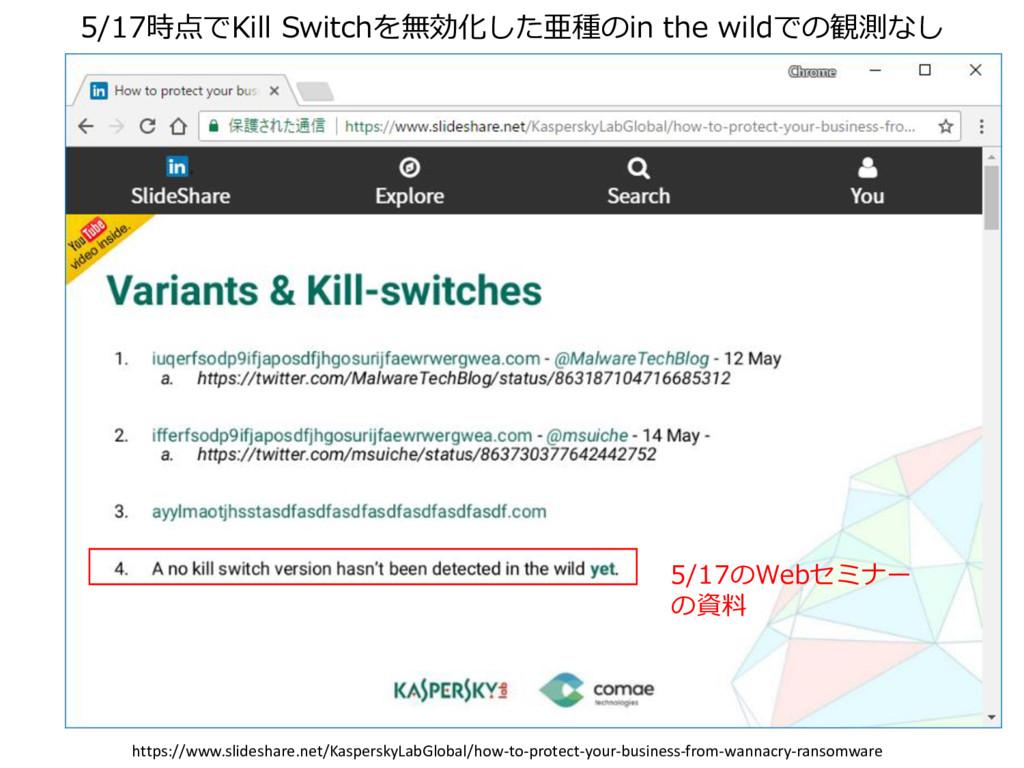 5/17のWebセミナー の資料 5/17時点でKill Switchを無効化した亜種のin ...