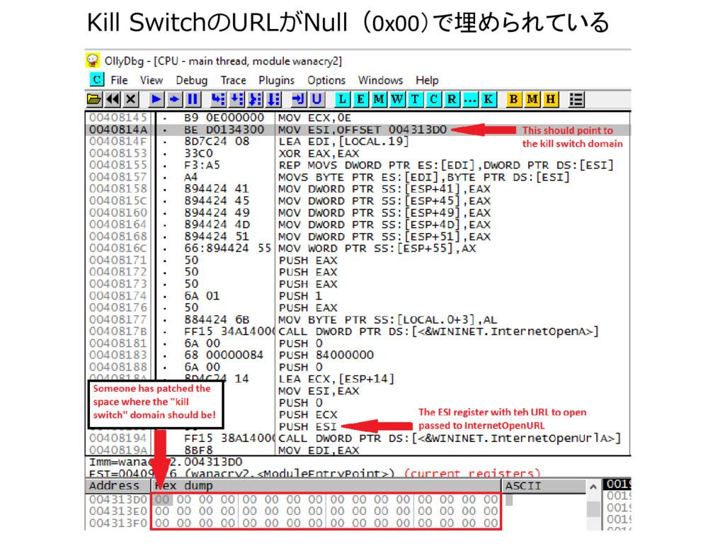 Kill SwitchのURLがNull(0x00)で埋められている
