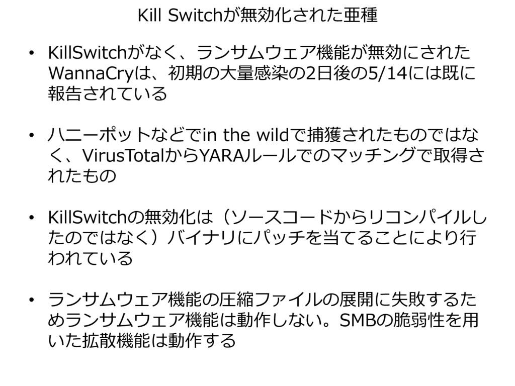 • KillSwitchがなく、ランサムウェア機能が無効にされた WannaCryは、初期の大...