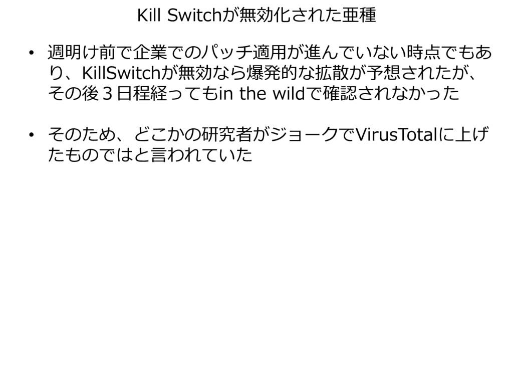 • 週明け前で企業でのパッチ適用が進んでいない時点でもあ り、KillSwitchが無効なら爆...