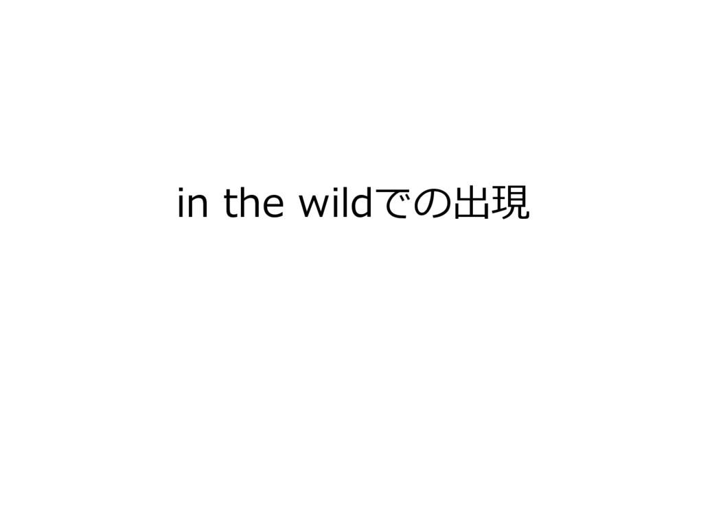 in the wildでの出現