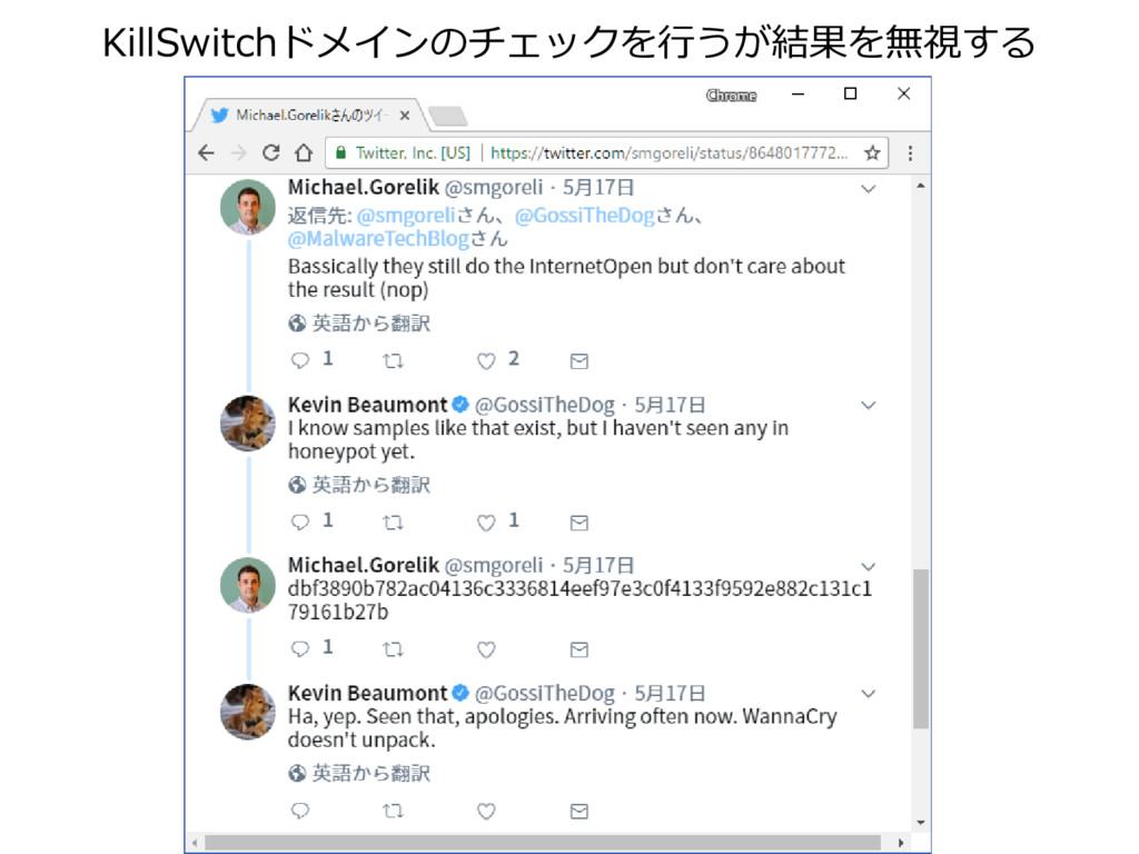 KillSwitchドメインのチェックを行うが結果を無視する
