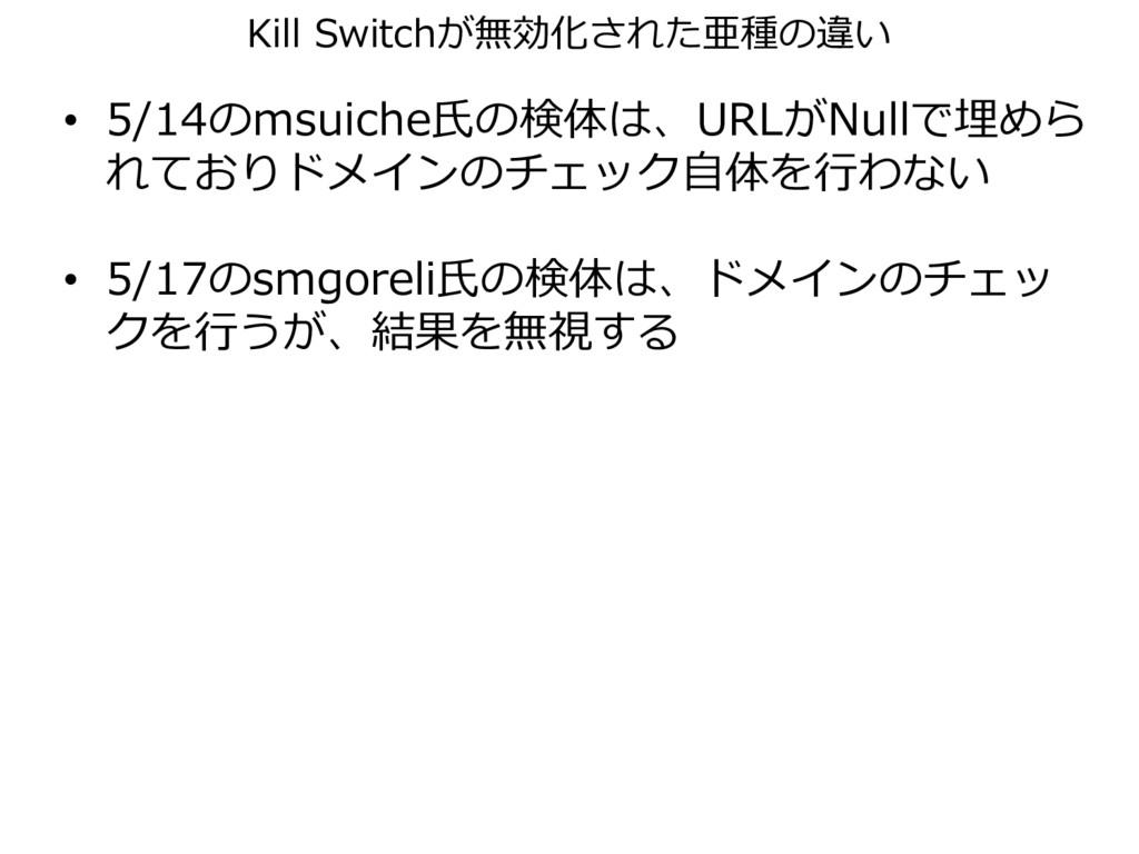 • 5/14のmsuiche氏の検体は、URLがNullで埋めら れておりドメインのチェック自...