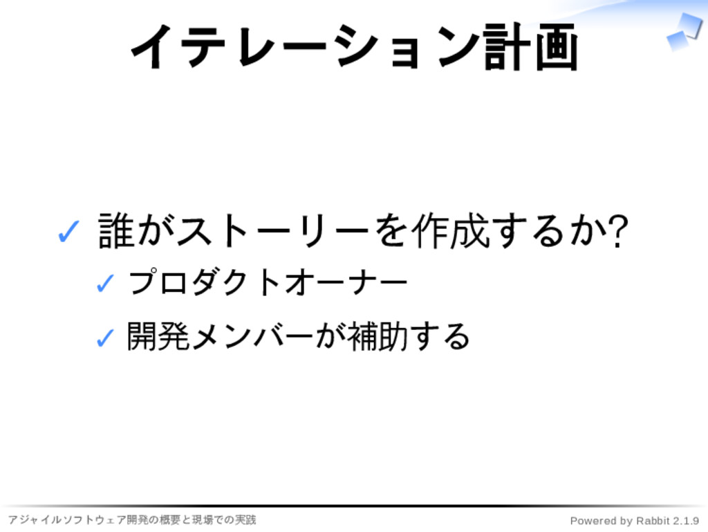 アジャイルソフトウェア開発の概要と現場での実践 Powered by Rabbit 2.1.9...