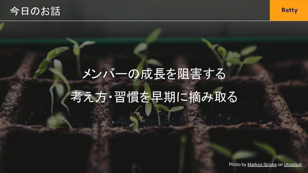 今日のお話 メンバーの成長を阻害する 考え方・習慣を早期に摘み取る Photo by M...