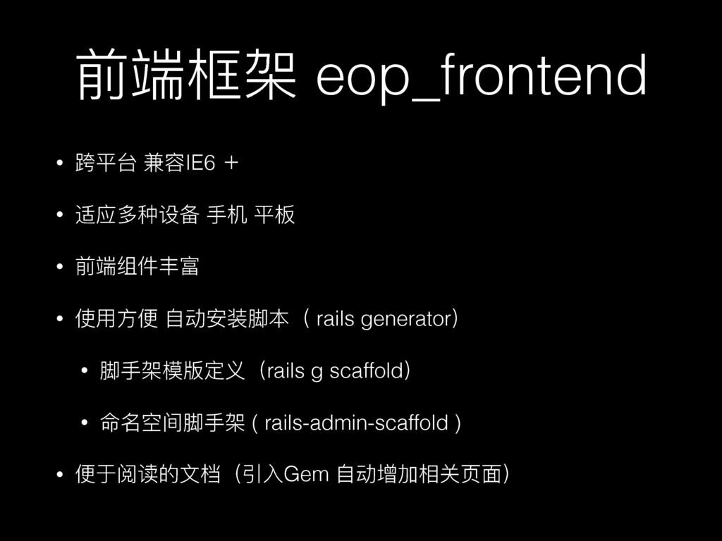 ڹᒒຝ eop_frontend • ଘݣ ّIE6 ҄ • ᭇଫग़ᐿᦡ॓ ಋ ଘ ...
