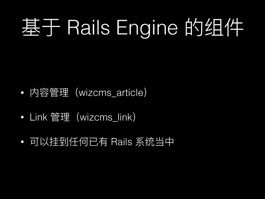 चԭ Rails Engine ጱᕟկ • ٖᓕቘҁwizcms_article҂ • Li...