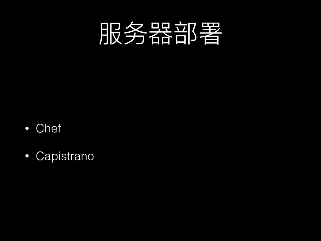 ๐ۓ᮱ᗟ • Chef • Capistrano