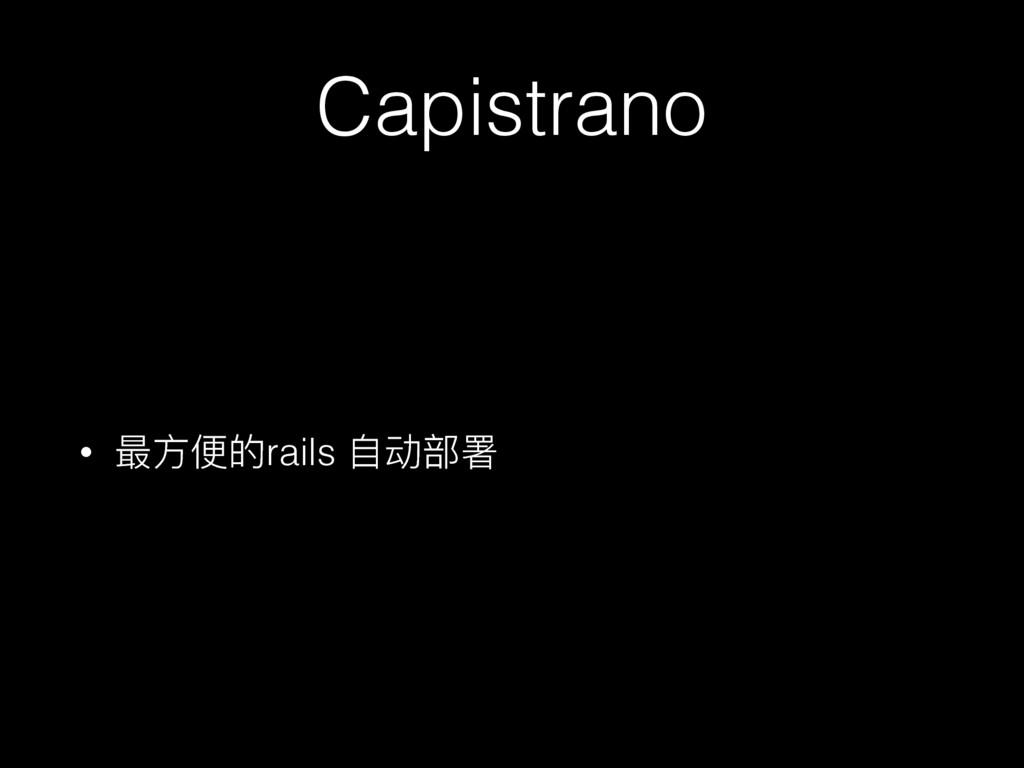 Capistrano • ๋ොጱrails ᛔۖ᮱ᗟ