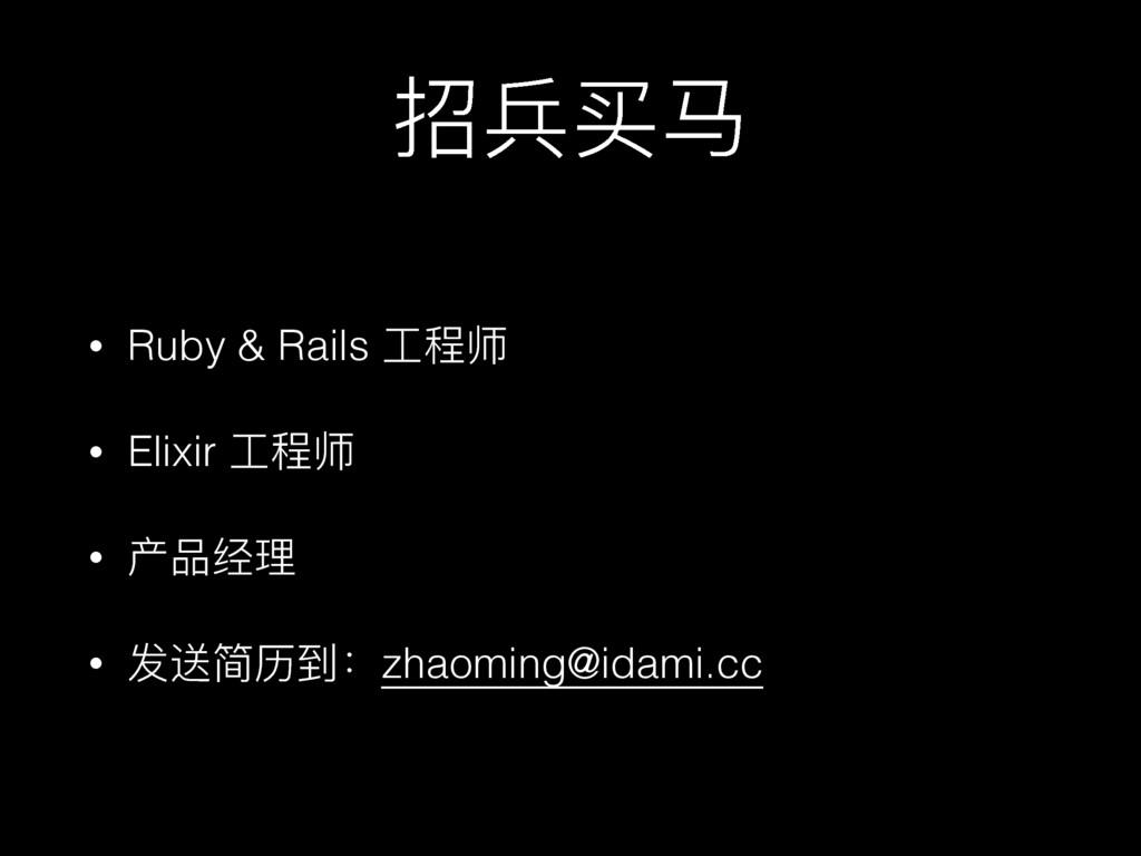 ًԣḘ • Ruby & Rails ૡᑕ • Elixir ૡᑕ • Ծߝᕪቘ • ݎ...