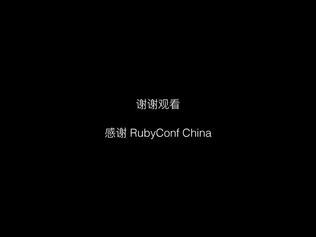 ᨀᨀᥡ፡ ఽᨀ RubyConf China