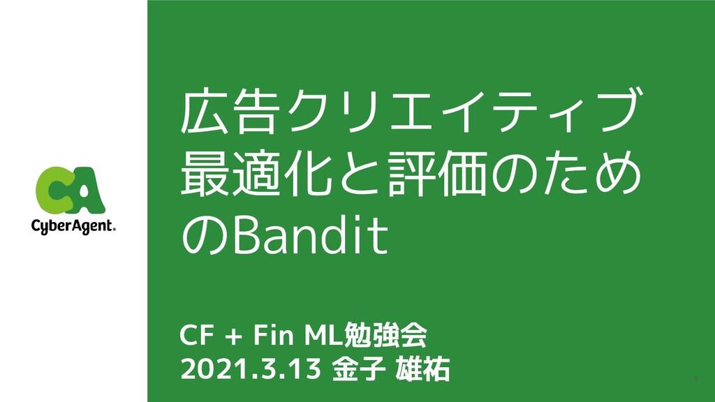 広告クリエイティブ 最適化と評価のため のBandit CF + Fin ML勉強会 2021...