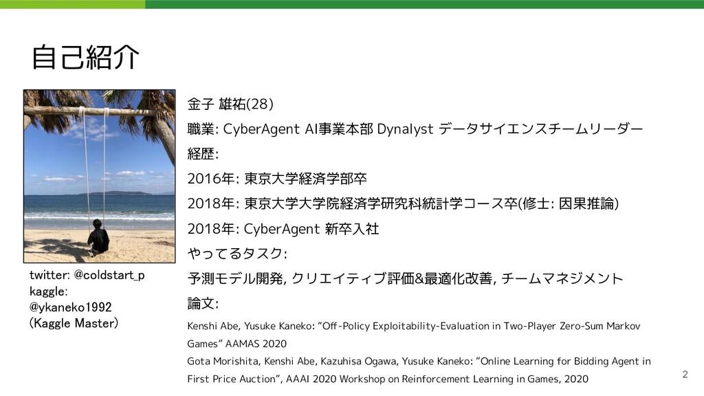 自己紹介 2 金子 雄祐(28) 職業: CyberAgent AI事業本部 Dynalyst...