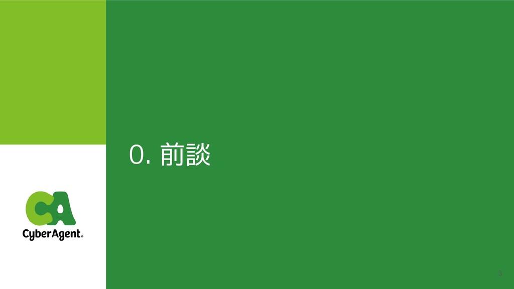 0. 前談 3