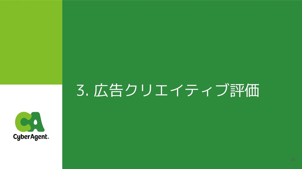 3. 広告クリエイティブ評価 29