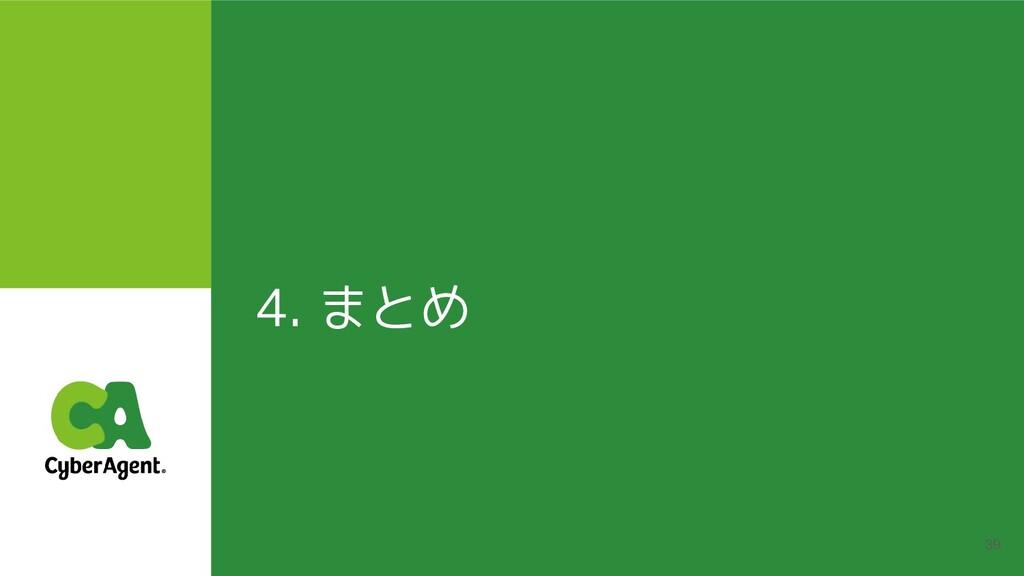 4. まとめ 39