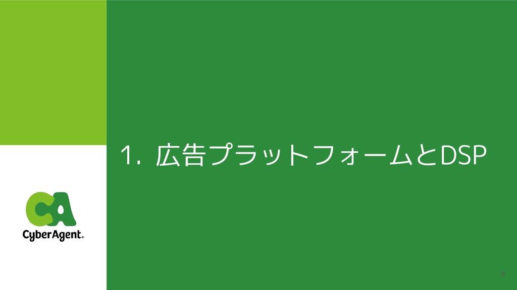 1. 広告プラットフォームとDSP 8
