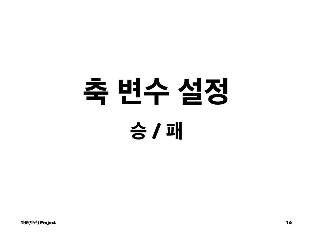 ୷ ߸ࣻ ࢸ थ / ಁ ᛯᙩ(ঠन) Project 16