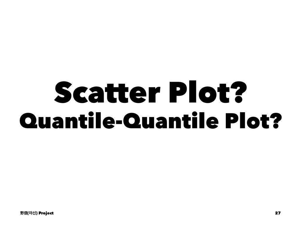 Scatter Plot? Quantile-Quantile Plot? ᛯᙩ(ঠन) Pr...
