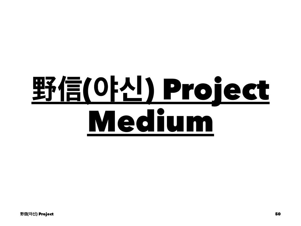 ᛯᙩ(ঠन) Project Medium ᛯᙩ(ঠन) Project 50