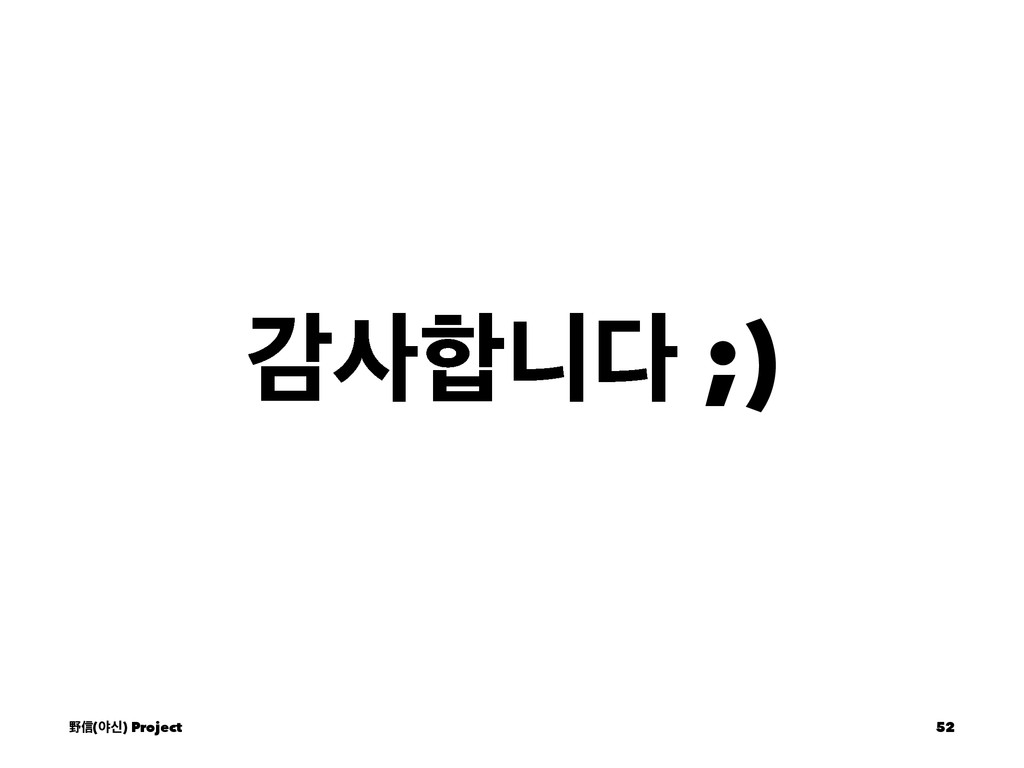 хפ ;) ᛯᙩ(ঠन) Project 52