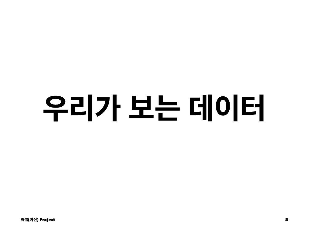 ܻо ࠁח ؘఠ ᛯᙩ(ঠन) Project 8