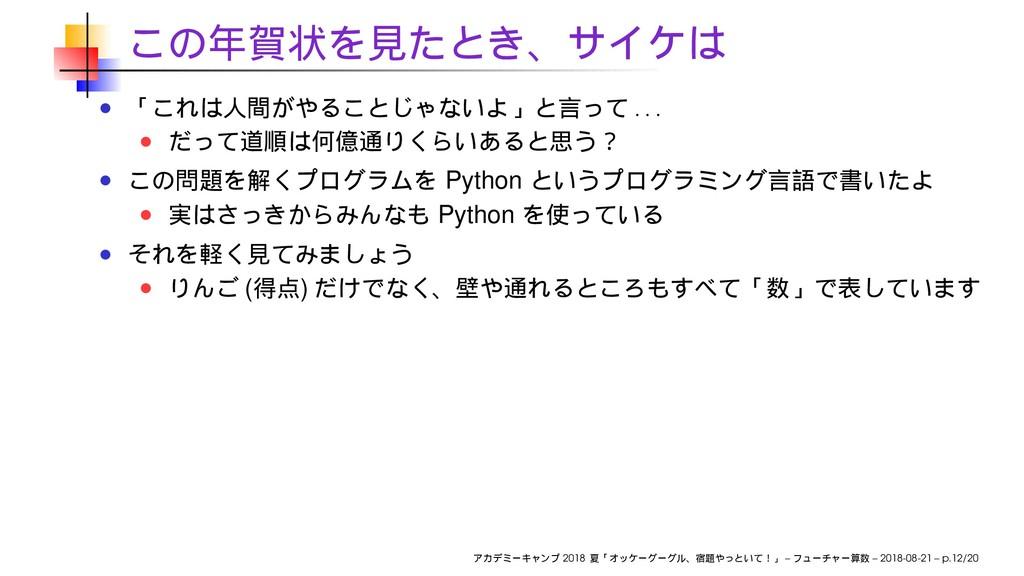 . . . Python Python ( ) 2018 – – 2018-08-21 – p...