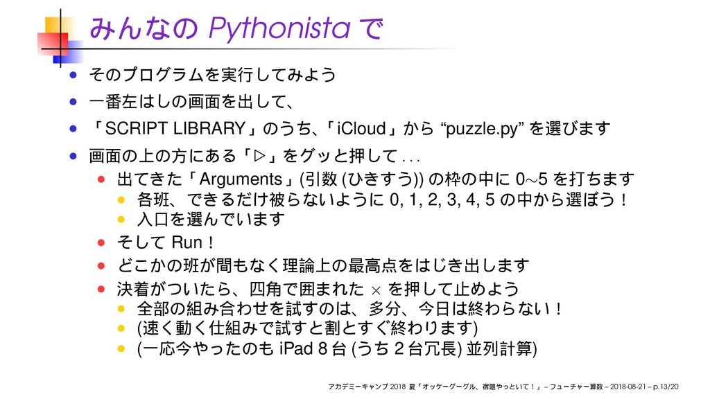 """Pythonista SCRIPT LIBRARY iCloud """"puzzle.py"""" ⊲ ..."""