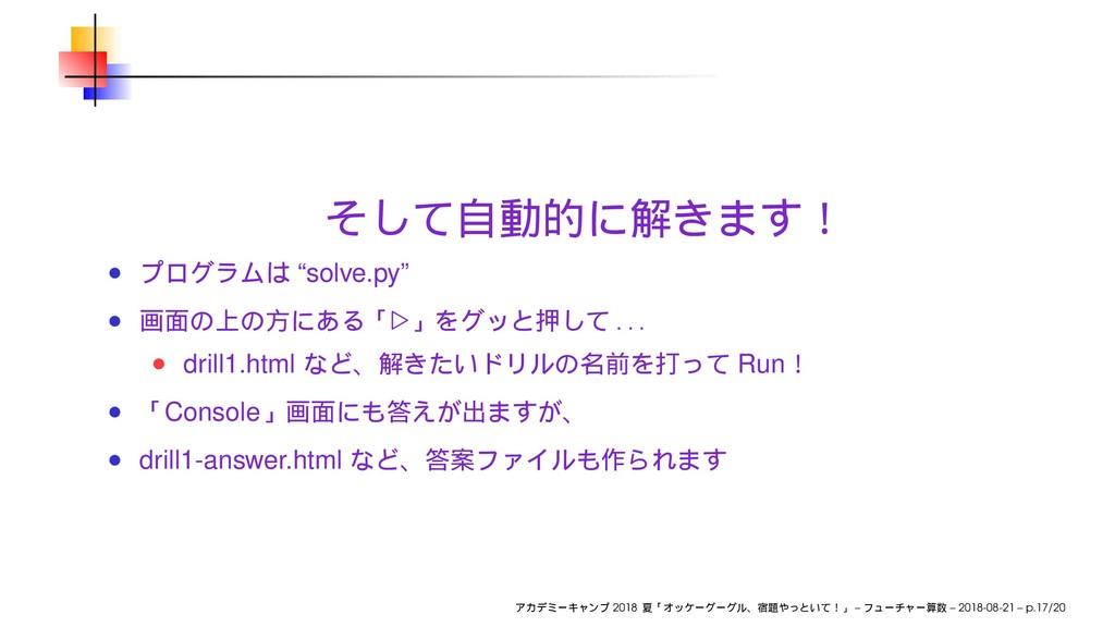 """solve.py"" ⊲ . . . drill1.html Run Console dril..."