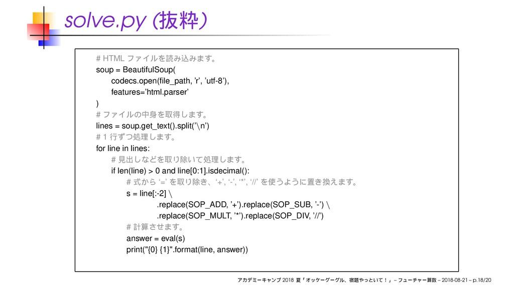 solve.py ( ) # HTML soup = BeautifulSoup( codec...