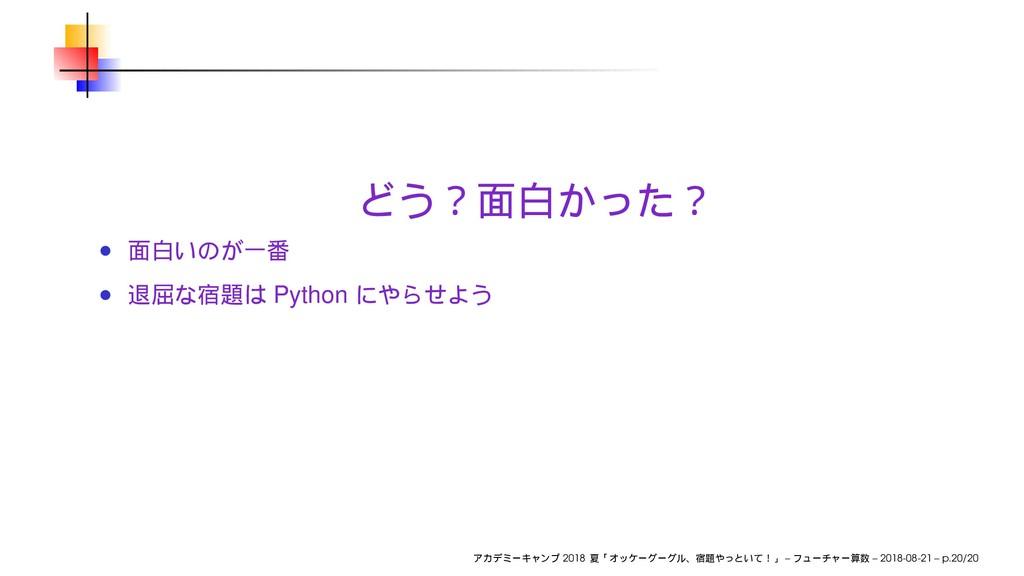 Python 2018 – – 2018-08-21 – p.20/20