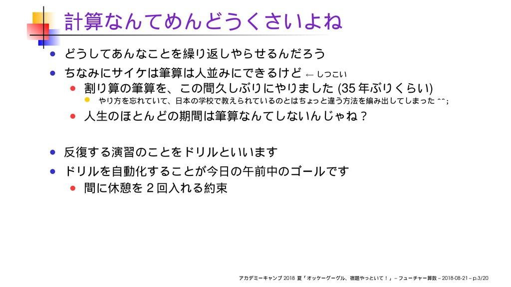 ← (35 ) ^^; 2 2018 – – 2018-08-21 – p.3/20