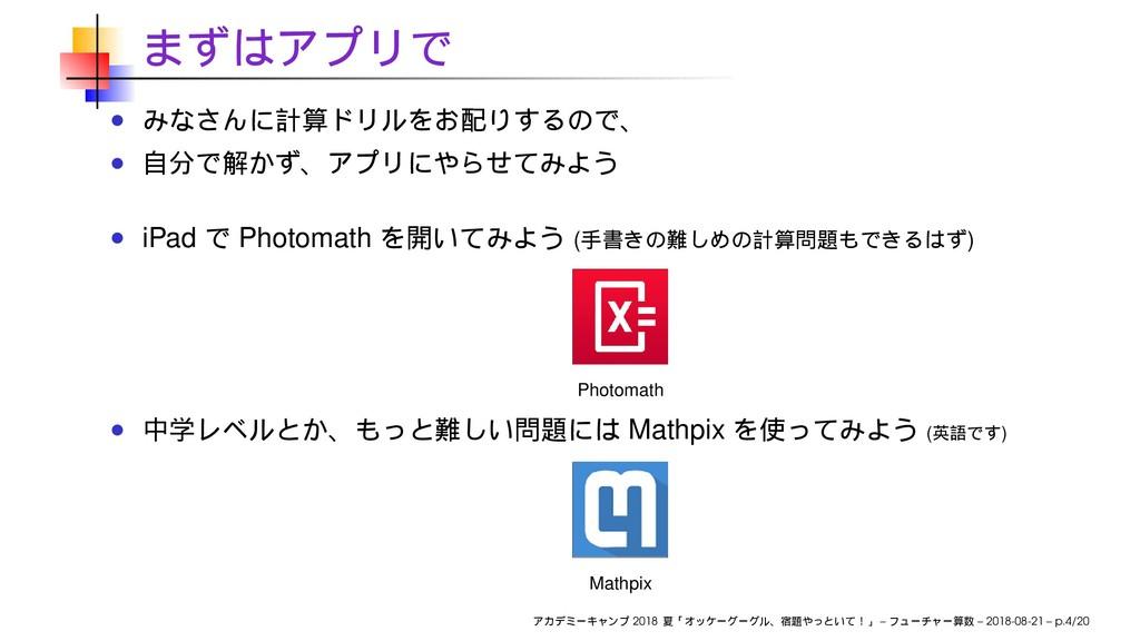 iPad Photomath ( ) Photomath Mathpix ( ) Mathpi...