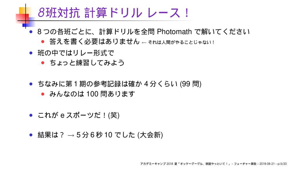 8 8 Photomath ← 1 4 (99 ) 100 e ( ) → 5 6 10 ( ...