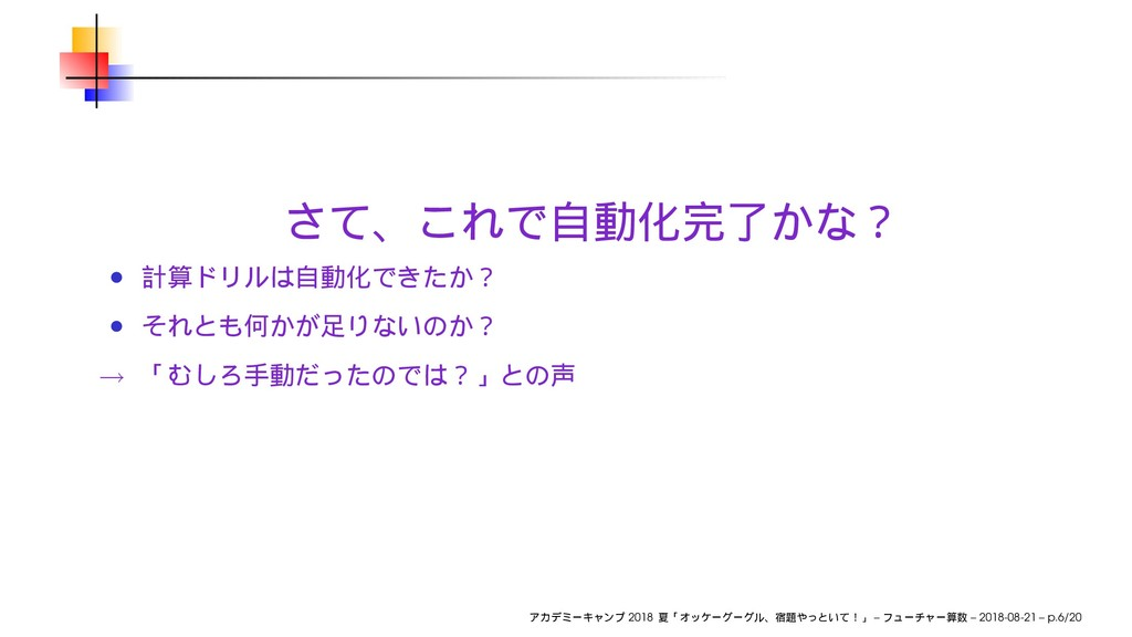 → 2018 – – 2018-08-21 – p.6/20