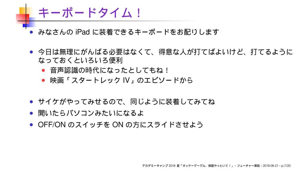 iPad IV OFF/ON ON 2018 – – 2018-08-21 – p.7/20