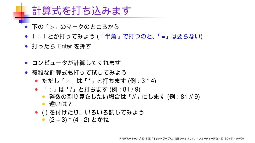 > 1 + 1 ( = ) Enter × * ( : 3 * 4) ÷ / ( : 81 /...