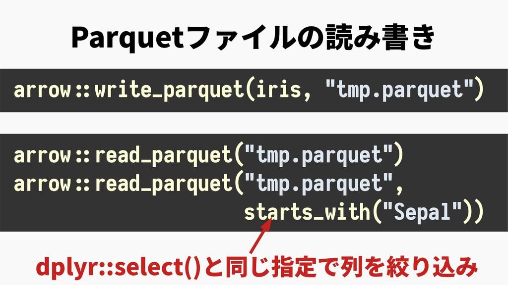 Parquetファイルの読み書き dplyr::select()と同じ指定で列を絞り込み ar...