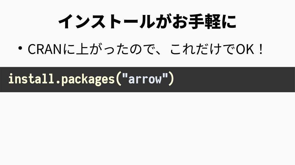 インストールがお手軽に ● CRANに上がったので、これだけでOK! install.pack...