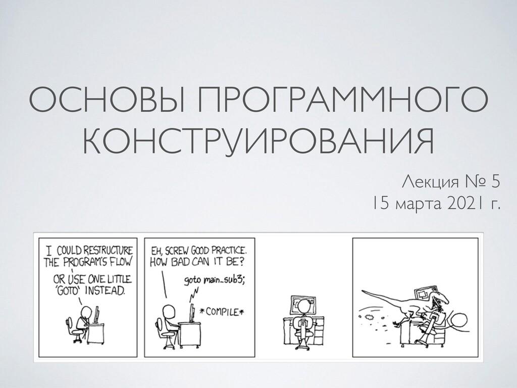ОСНОВЫ ПРОГРАММНОГО КОНСТРУИРОВАНИЯ Лекция № 5 ...