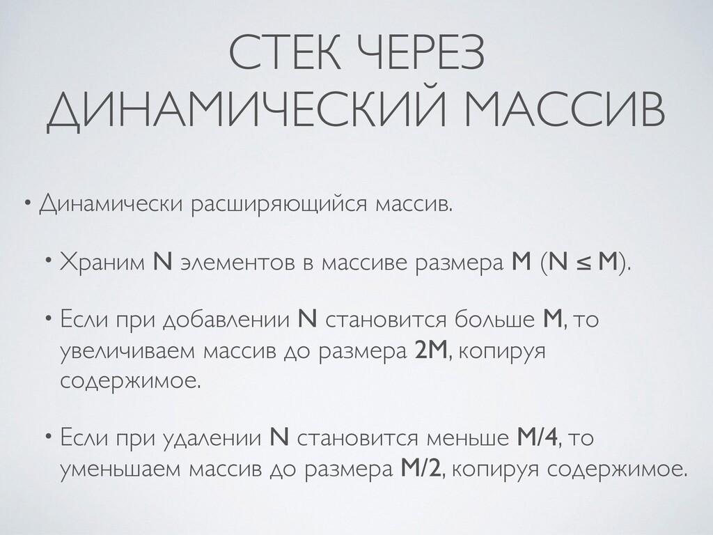 СТЕК ЧЕРЕЗ ДИНАМИЧЕСКИЙ МАССИВ • Динамически ра...