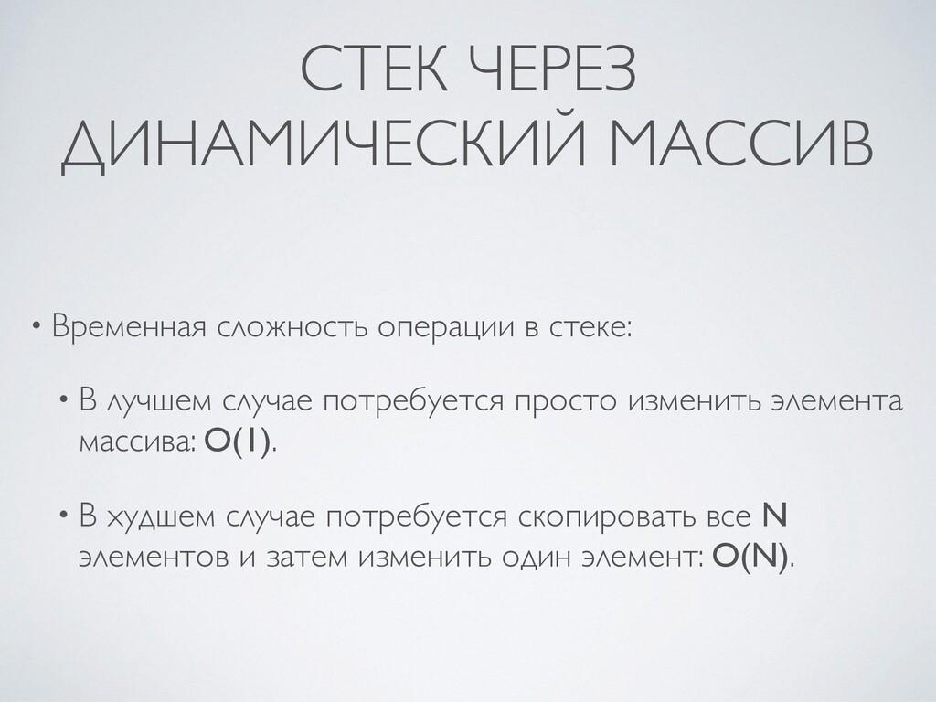 СТЕК ЧЕРЕЗ ДИНАМИЧЕСКИЙ МАССИВ • Временная слож...