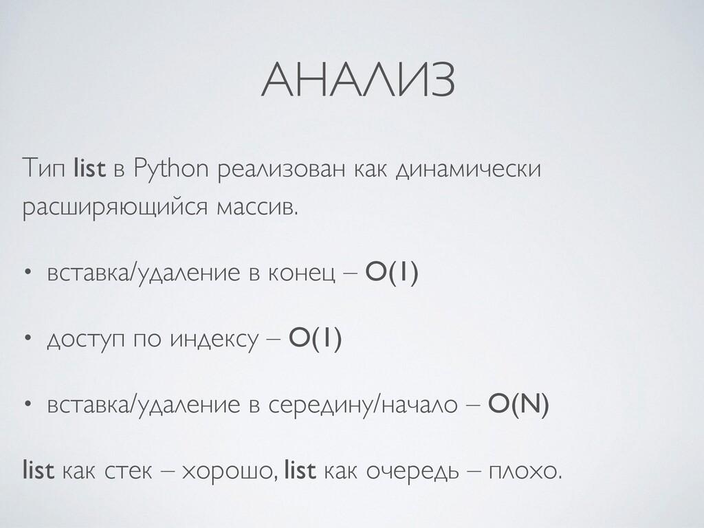 АНАЛИЗ Тип list в Python реализован как динамич...