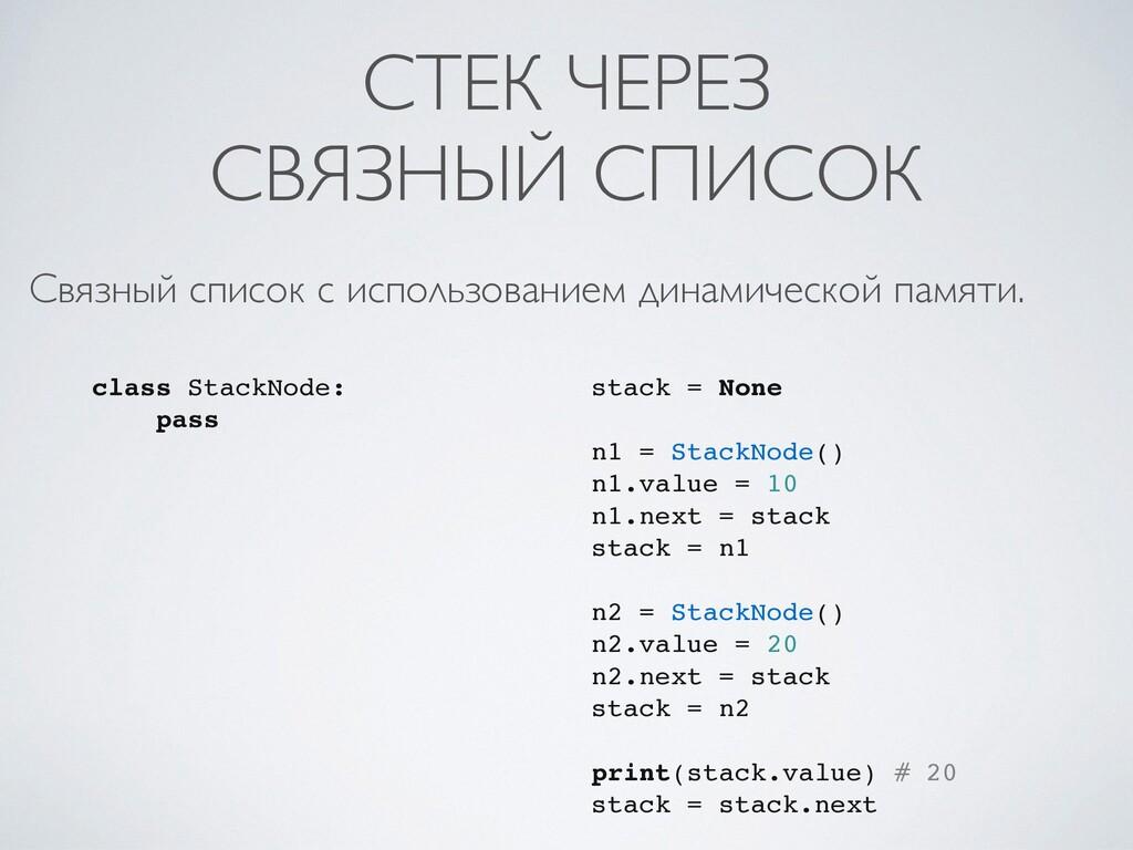 СТЕК ЧЕРЕЗ  СВЯЗНЫЙ СПИСОК Связный список с ис...