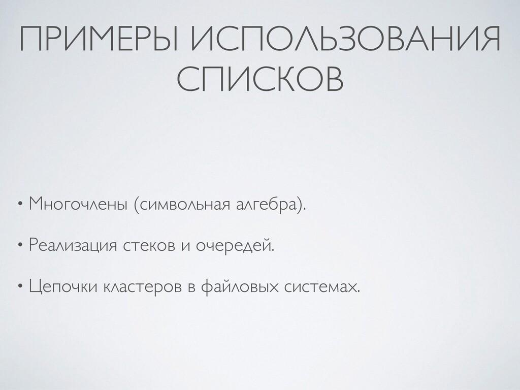 ПРИМЕРЫ ИСПОЛЬЗОВАНИЯ СПИСКОВ • Многочлены (сим...