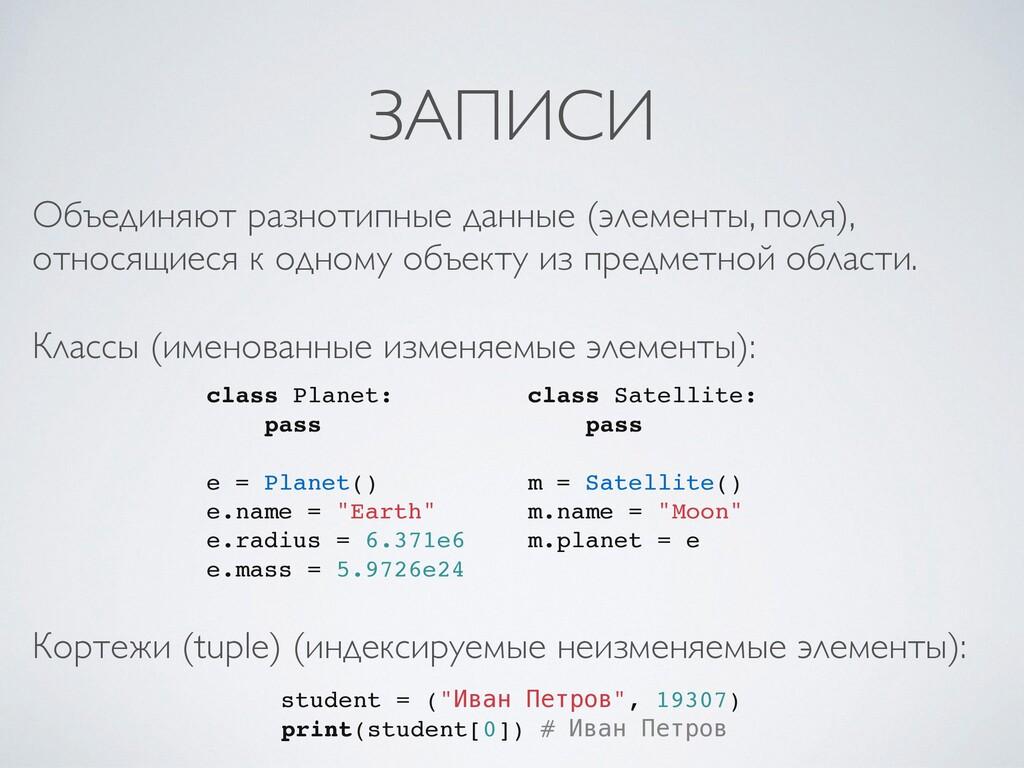 ЗАПИСИ Объединяют разнотипные данные (элементы,...