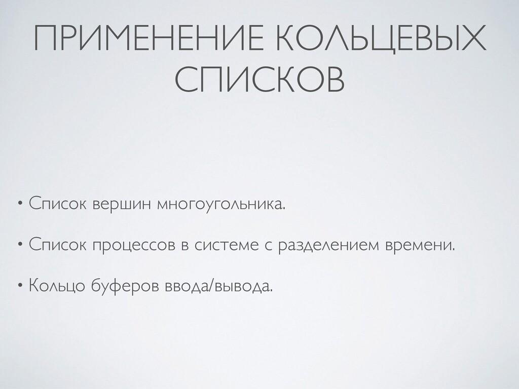 ПРИМЕНЕНИЕ КОЛЬЦЕВЫХ СПИСКОВ • Список вершин мн...