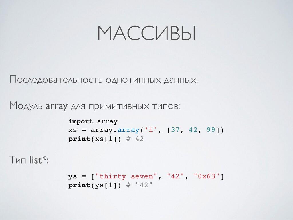 МАССИВЫ Последовательность однотипных данных. М...